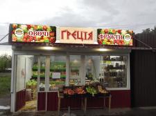 Баннер для магазинчика овощей