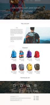 Интернет-магазин рюкзаков