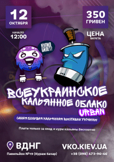 Афиша ВКО 2019 Urban