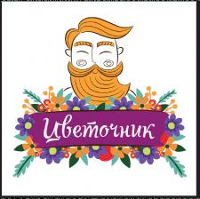 Логотип для цветочной