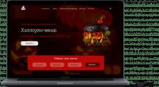 Первый экран Хеллоуин меню фаст-фуд кафе