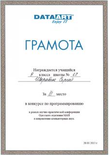 Диплом от DizArt