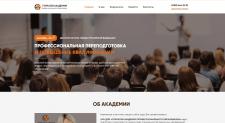 Сайт академиии онлайн переподготовки