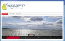 www.shatsk-syvenir.com.ua