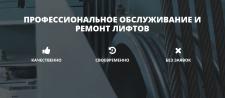 Обслуживание и ремонт лифтов