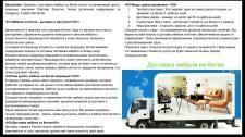 SEO-статья: Доставка мебели из Китая