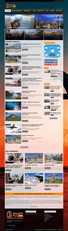 Туристичний сайт- Головна (укр. мова)