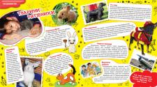 разворот для детского издания