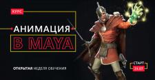 Баннер Анимация в Maya