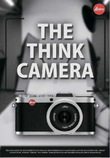 Реклама Leica