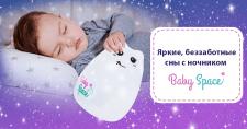 Реклама детского ночника