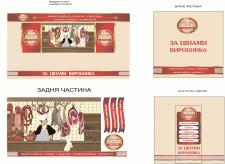 Оформление мясного магазина