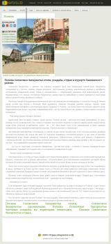 Поляна Солнечное Закарпатье отели, усадьбы, отдых