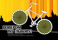 """Серія плакатів """"Львів"""""""