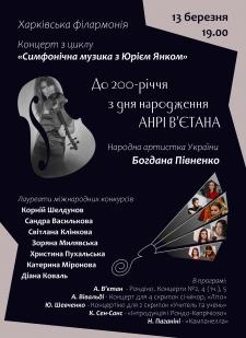 Афиша для концерта