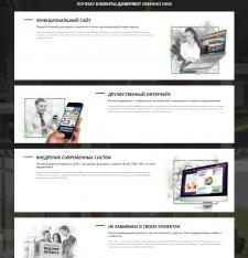 Langing Page для рекламного агентства