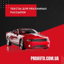 Розсилки для proavto.com.ua (автохімія)