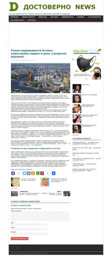 статья о недвижимости в Астане