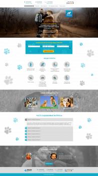 Дизайн для сайта школы дрессировки собак Форвард