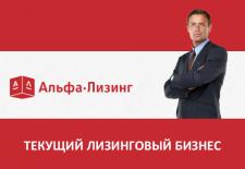 Презентация для Банка