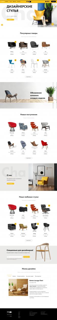 Интернет магазин дизайнерских стульев Cha