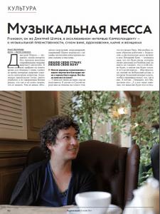 Интервью с Pianoбой