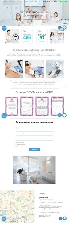 """Сайт для косметологической клиники """"GEN87"""""""