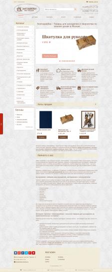 SEO-оптимизация магазина на Webasyst