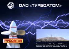 Презентация для Турбоатома 1