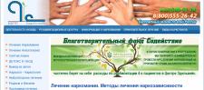 """Общественный Фонд """"Содействие"""""""