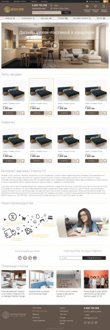 Интернет-магазин товаров для дома «Interior 12»