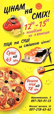 Фраер для пицерии