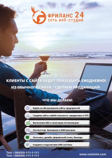 Плакат для веб студии