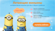 Рекламный баннер(мини landing page) игрушки Minion