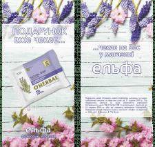 Буклет/флаєр для ТМ O'Herbal