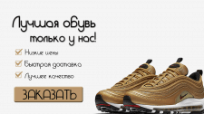 Баннер для интернет-магазина обуви от LeenBo