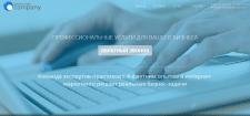 Тестовый макет для агентства интернет-маркетинга