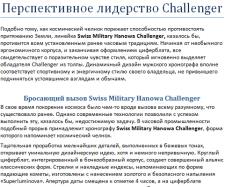 Перспективное лидерство Challenger