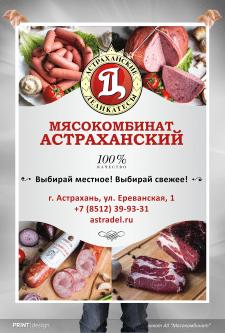 """Плакат """"Мясокомбинат"""""""