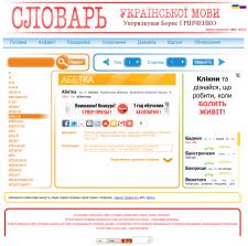 Словник української мови