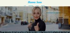 Одностраничный сайт, Персональная страница