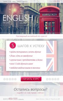 Лэндинг English