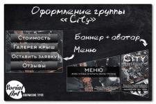 """Оформление группы """"City"""""""