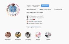 Продвижение аккаунта в соц сети Instagram