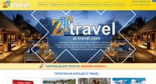 Сайт для туристического агентства