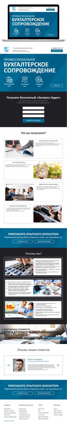 Сайт - Бизнес Логика