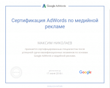 Сертификация Google Adwords по медийной рекламе.