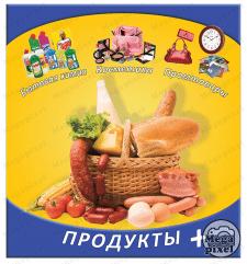 Баннер Магазин продуктов
