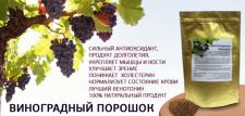 """Баннер """"Виноградный порошок"""""""
