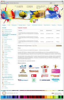 Разработка сайта для компании «DPN-Реклама»